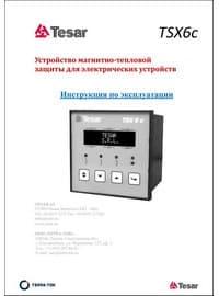 Руководство по эксплуатации на TSX6c-0