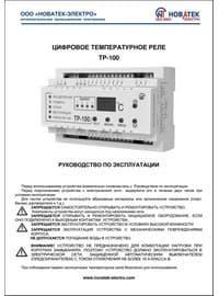 Руководство по эксплуатации ТР-100-0