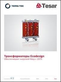 каталог сухие трансформаторы