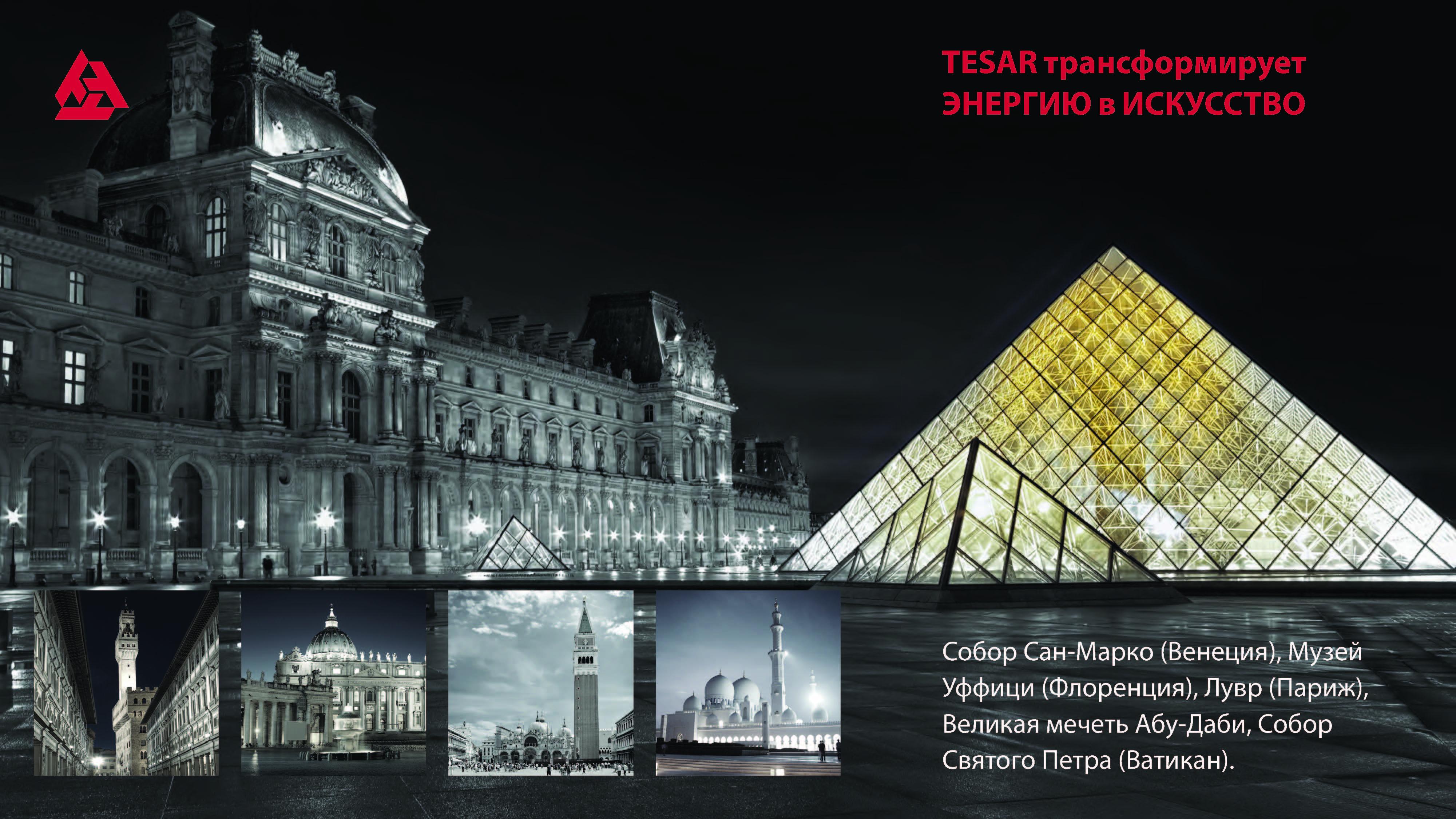 Tesar трансформирует энергию в Искутсство