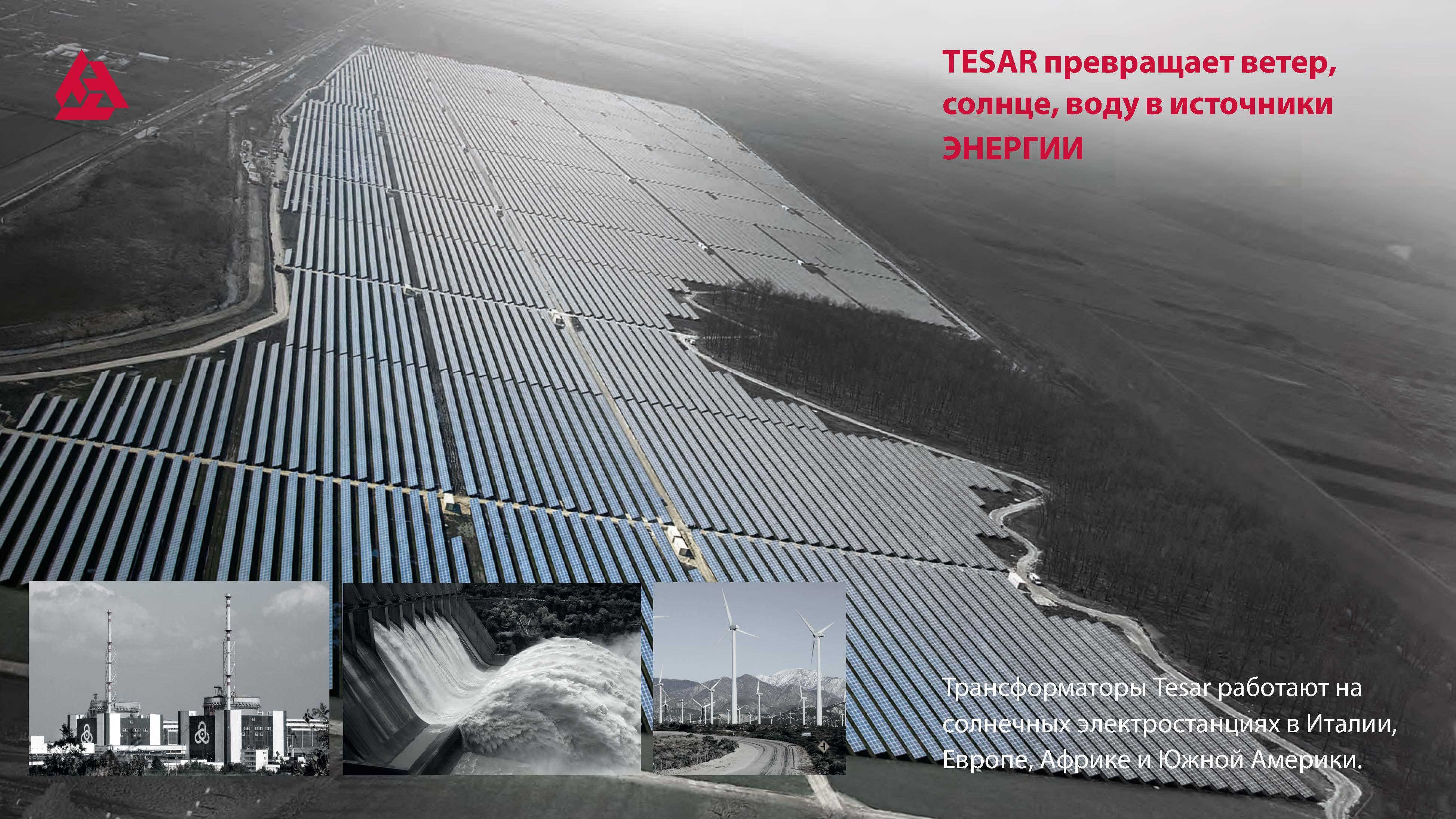 Tesar превращает ветер, солнце, вводу в источник энергии