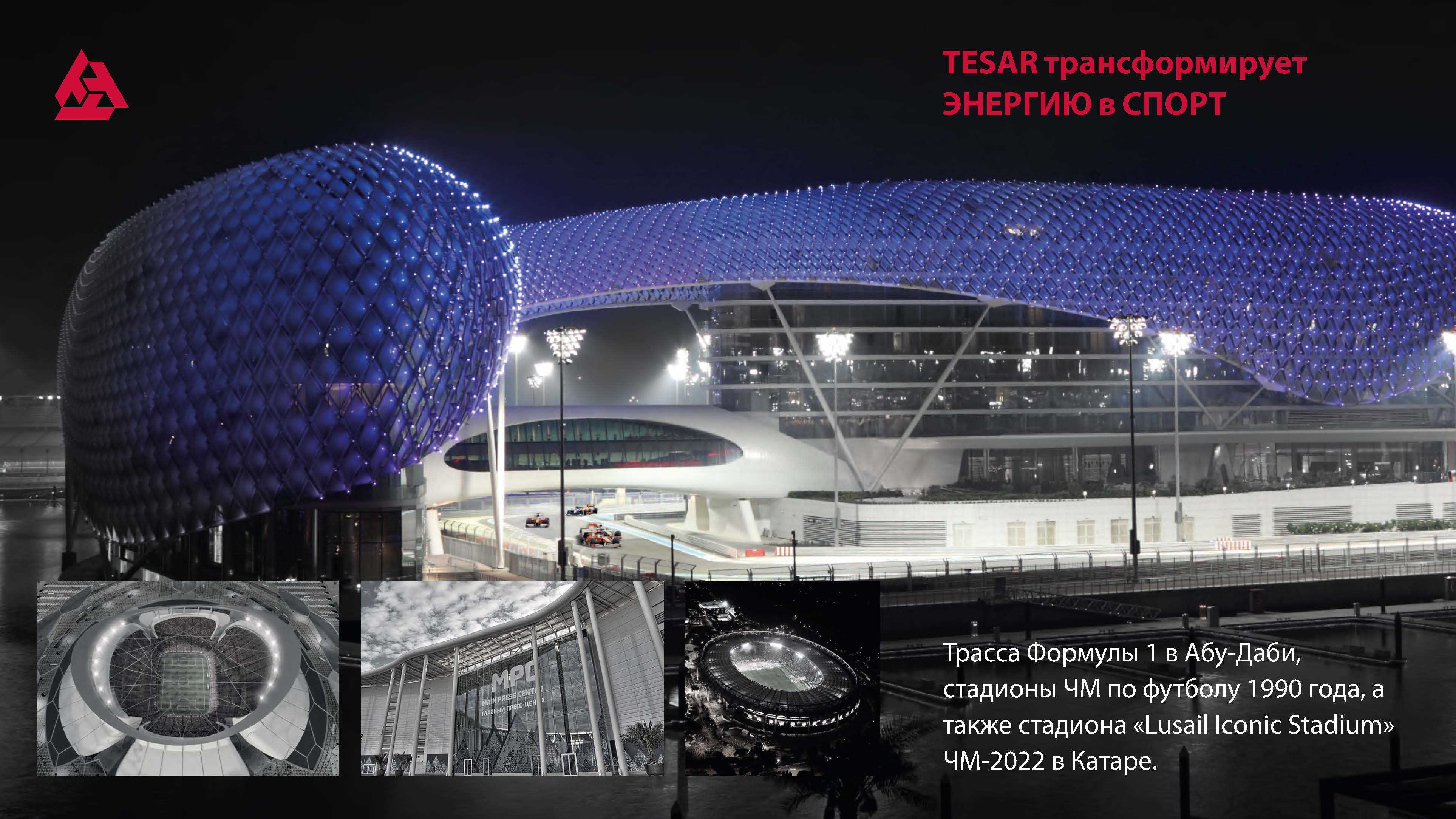 Tesar трансформирует энергию в спорт