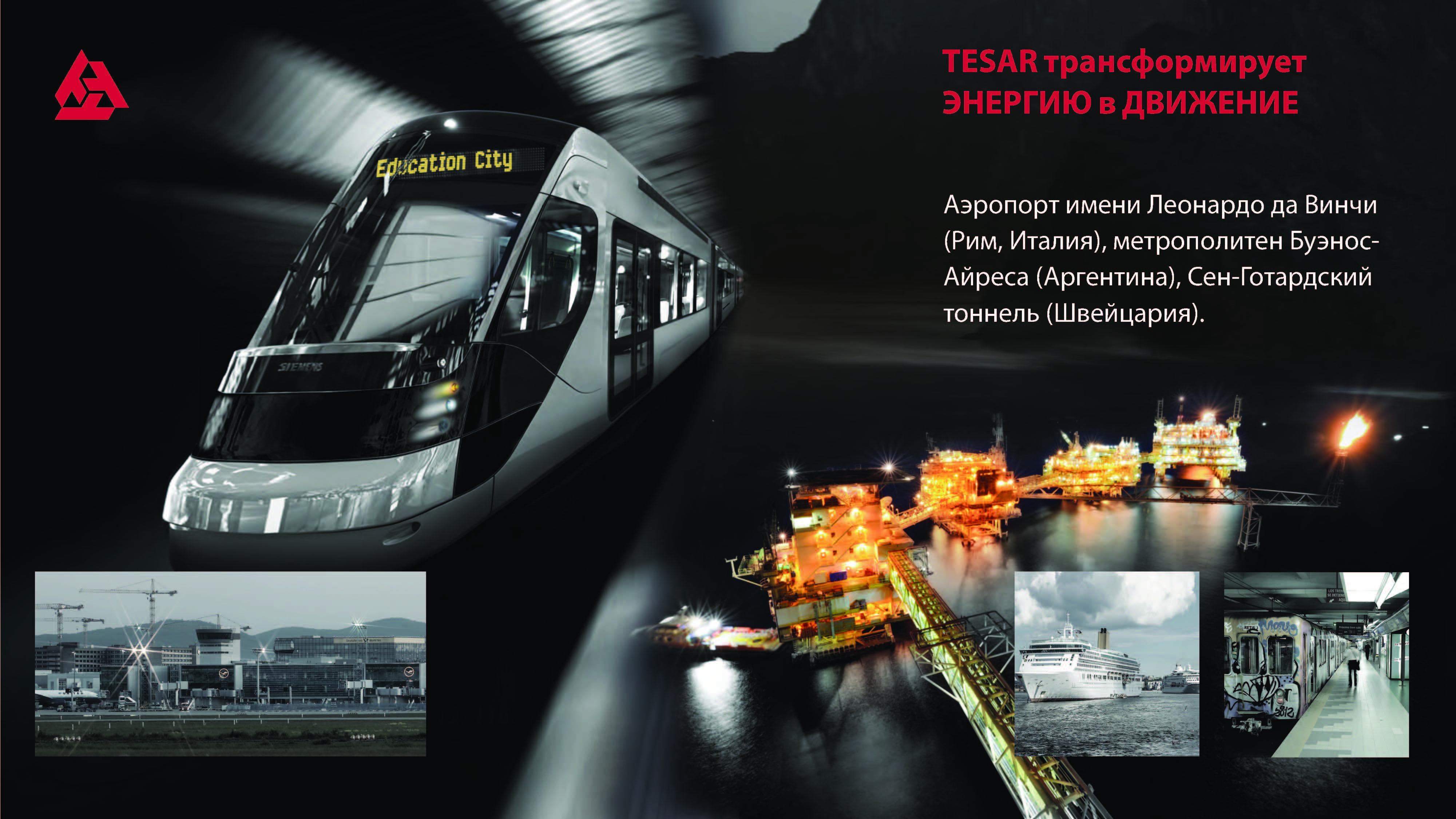 Tesar трансформирует энергию в движение