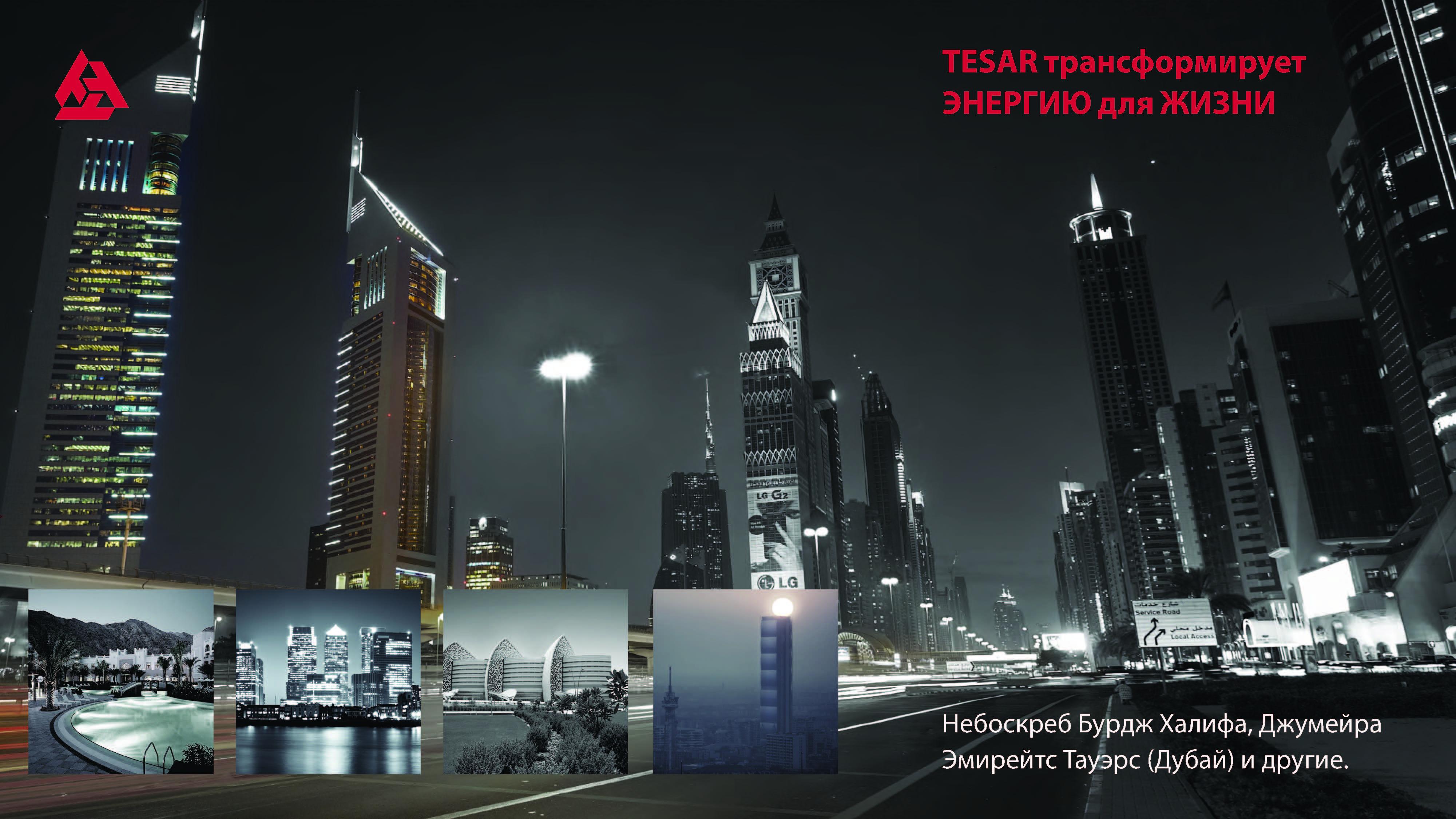 Tesar трансформирует энергию для эизни