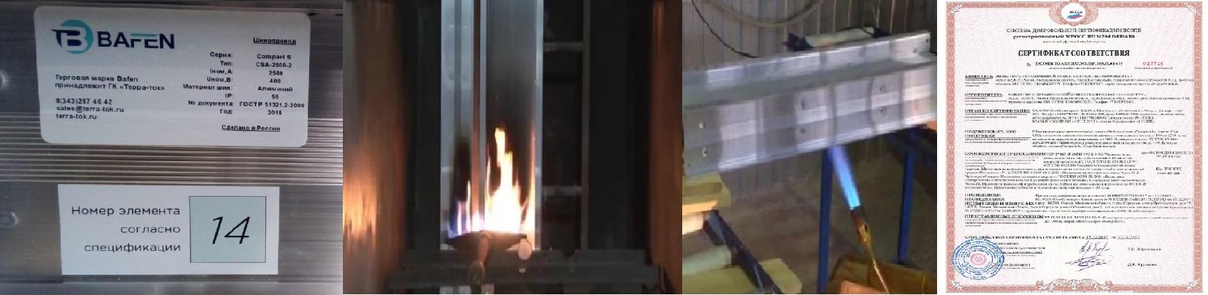 ШП огнестойкость